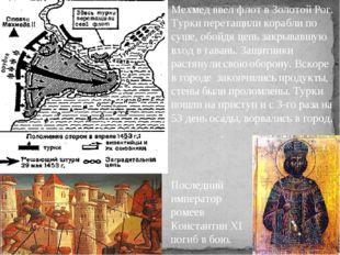 Константин Мехмед ввел флот в Золотой Рог. Турки перетащили корабли по суше,