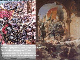 В 1453 году Константинополь пал, а, значит, прекратила свое существование Ви