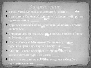 Междоусобные войны ослабили Византию ____ Болгария и Сербия объединились с Ви