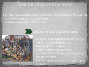 Армия турок-османов Тактика и применение в ходе сражений новых военных технол