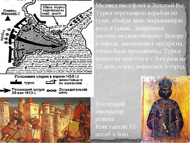 Константин Мехмед ввел флот в Золотой Рог. Турки перетащили корабли по суше,...