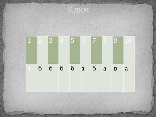 Ключ 1 2 3 4 5 6 7 8 9 10 а б б б б а б а в а
