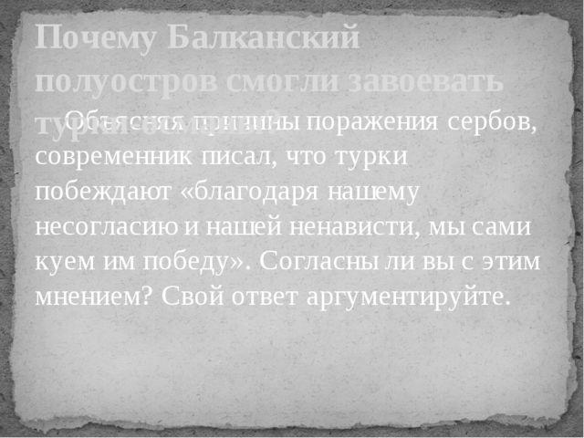 Объясняя причины поражения сербов, современник писал, что турки побеждают «б...