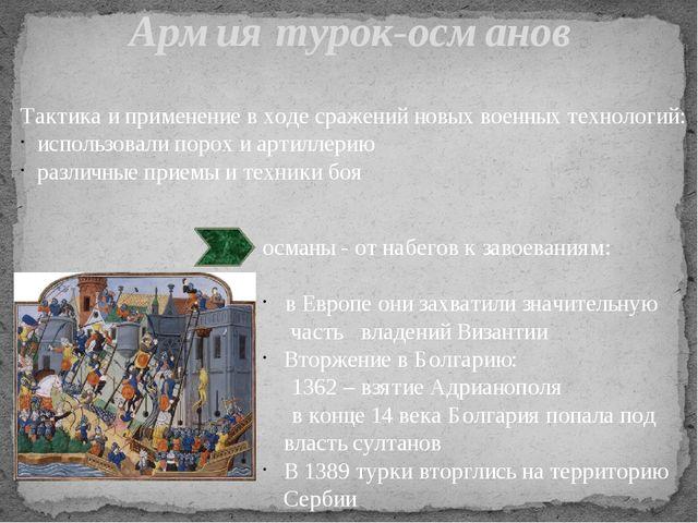 Армия турок-османов Тактика и применение в ходе сражений новых военных технол...