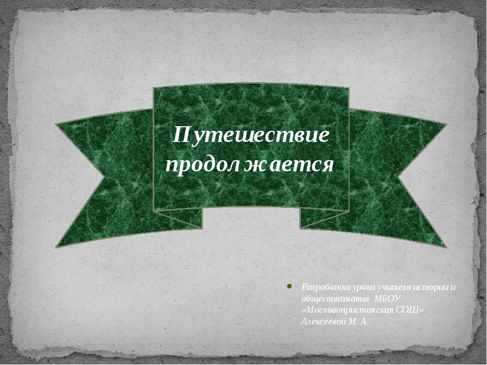 Разработка урока учителя истории и обществознания МБОУ «Масловопристанская СО...