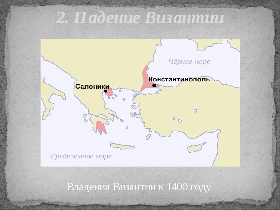 2. Падение Византии Владения Византии к 1400 году
