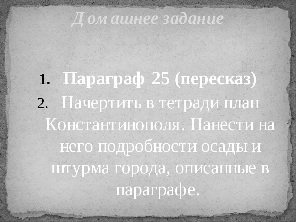 Параграф 25 (пересказ) Начертить в тетради план Константинополя. Нанести на...