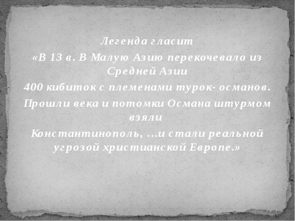 Легенда гласит «В 13 в. В Малую Азию перекочевало из Средней Азии 400 кибиток...