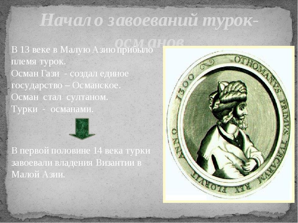 В 13 веке в Малую Азию прибыло племя турок. Осман Гази - создал единое госуда...