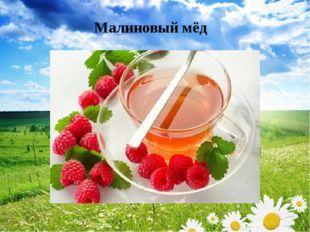 Малиновый мёд