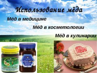 Использование мёда Мёд в косметологии Мёд в кулинарии Мёд в медицине