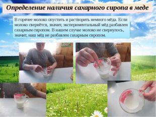 Определение наличия сахарного сиропа в меде В горячее молоко опустить и раств