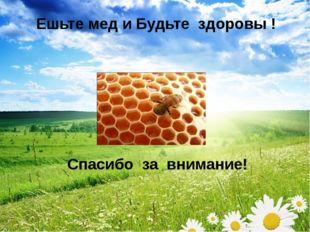 Ешьте мед и Будьте здоровы ! Спасибо за внимание!