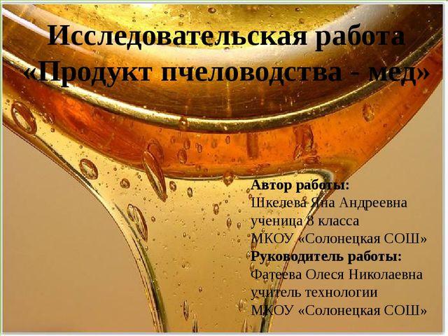 Исследовательская работа «Продукт пчеловодства - мед» Автор работы: Шкелева Я...