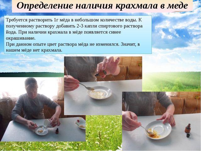 Определение наличия крахмала в меде Требуется растворить 1г мёда в небольшом...