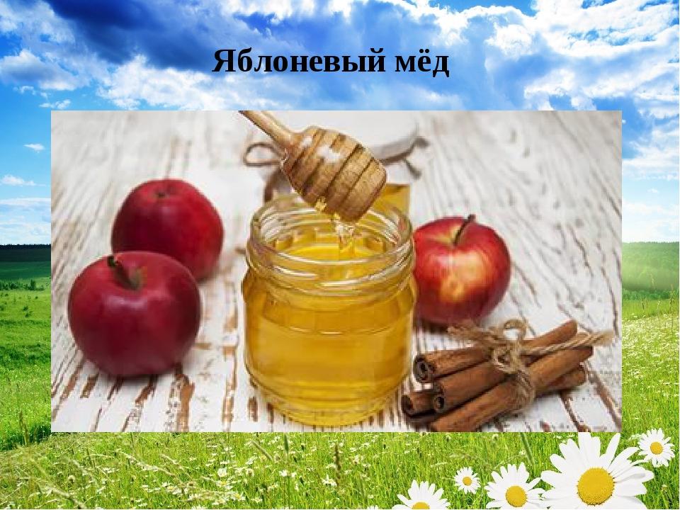 Яблоневый мёд
