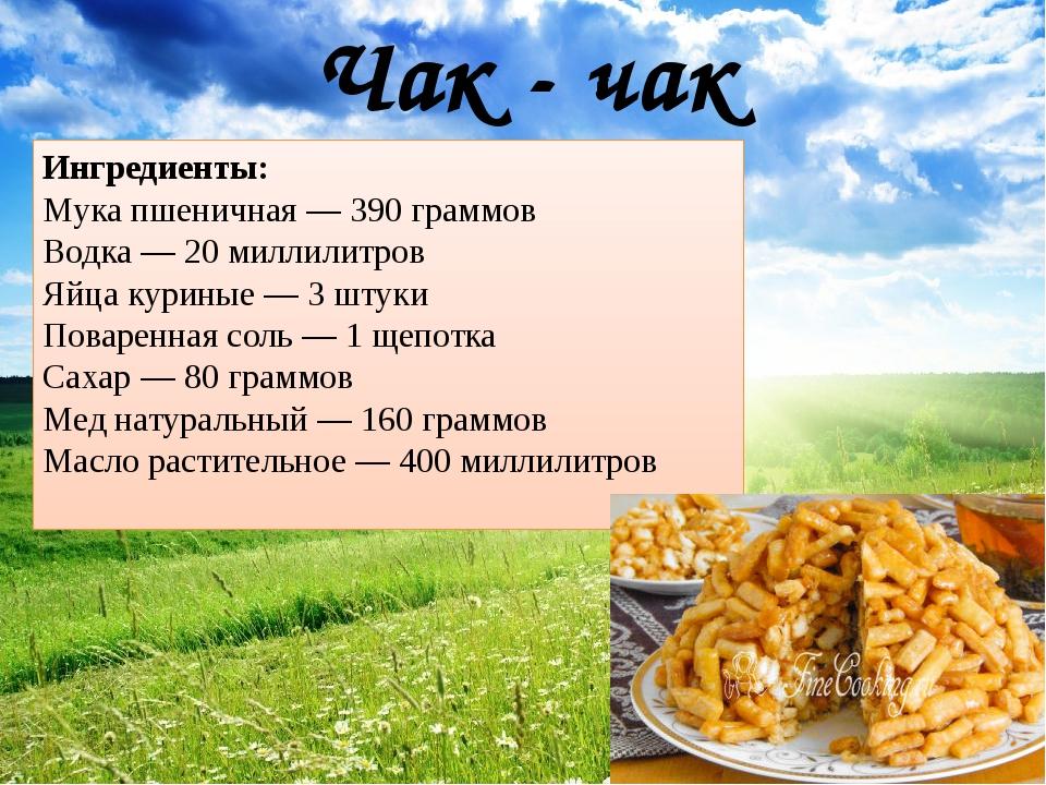 Чак - чак Ингредиенты: Мука пшеничная—390граммов Водка—20миллилитров Яй...