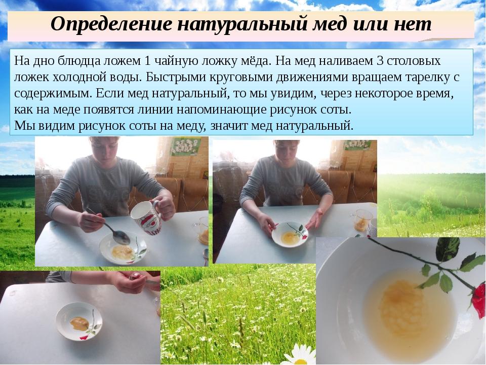 Определение натуральный мед или нет На дно блюдца ложем 1 чайную ложку мёда....