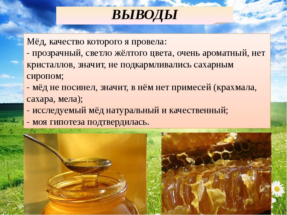 ВЫВОДЫ Мёд, качество которого я провела: - прозрачный, светло жёлтого цвета,...