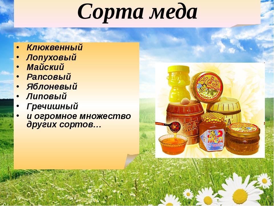 Сорта меда Клюквенный Лопуховый Майский Рапсовый Яблоневый Липовый Гречишный...