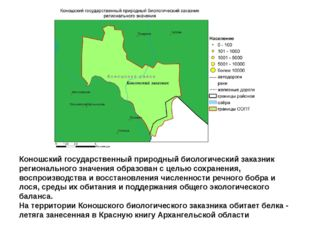 Коношский государственный природный биологический заказник регионального знач