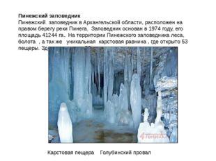 Пинежский заповедник Пинежский заповедник в Архангельской области, расположен