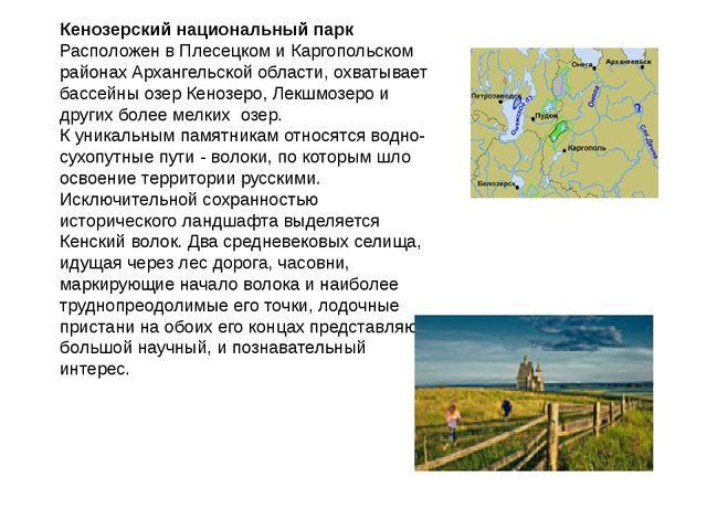 Кенозерский национальный парк Расположен в Плесецком и Каргопольском районах...