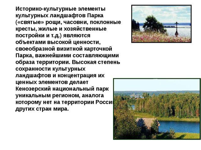 Историко-культурные элементы культурных ландшафтов Парка («святые» рощи, часо...
