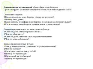 Анкетирование воспитателей «Атмосфера в моей группе» Проанализируйте группову