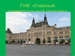ГУМ «Главный универсальный магазин»