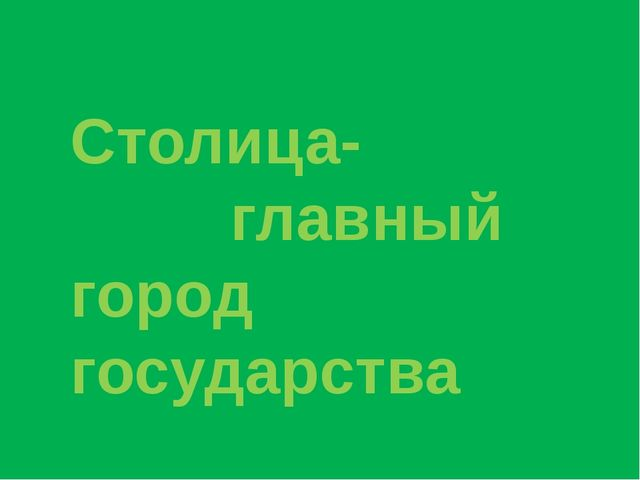Столица- главный город государства