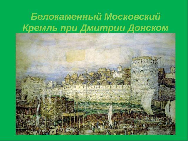 Белокаменный Московский Кремль при Дмитрии Донском С картины А. М. Васнецова