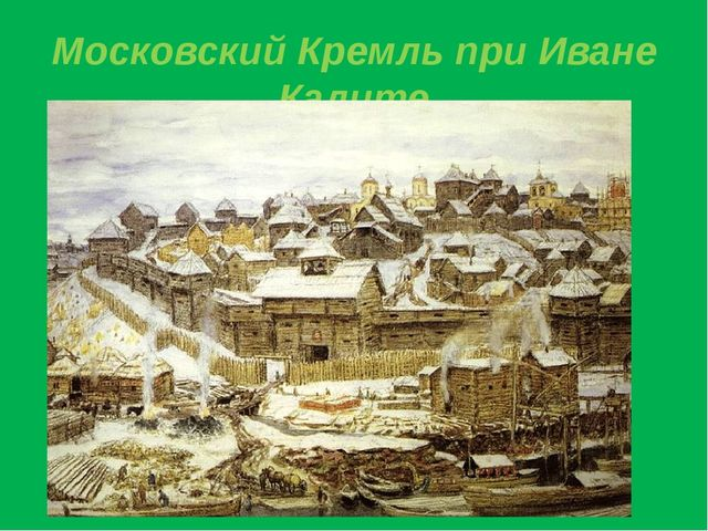 Московский Кремль при Иване Калите А. М. Васнецов