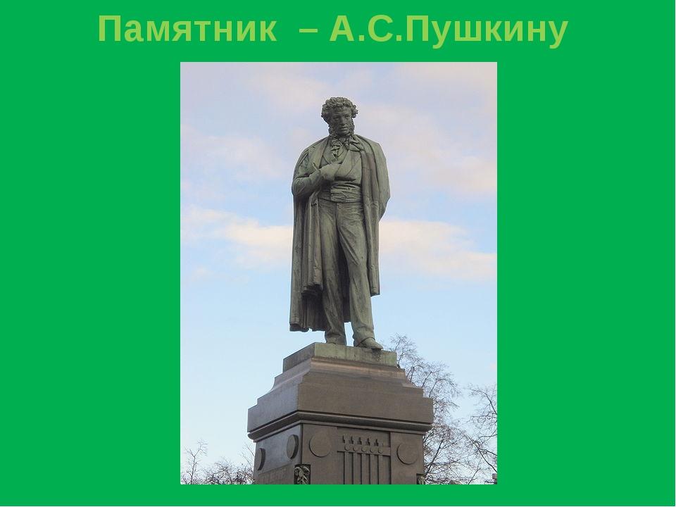 Памятник – А.С.Пушкину