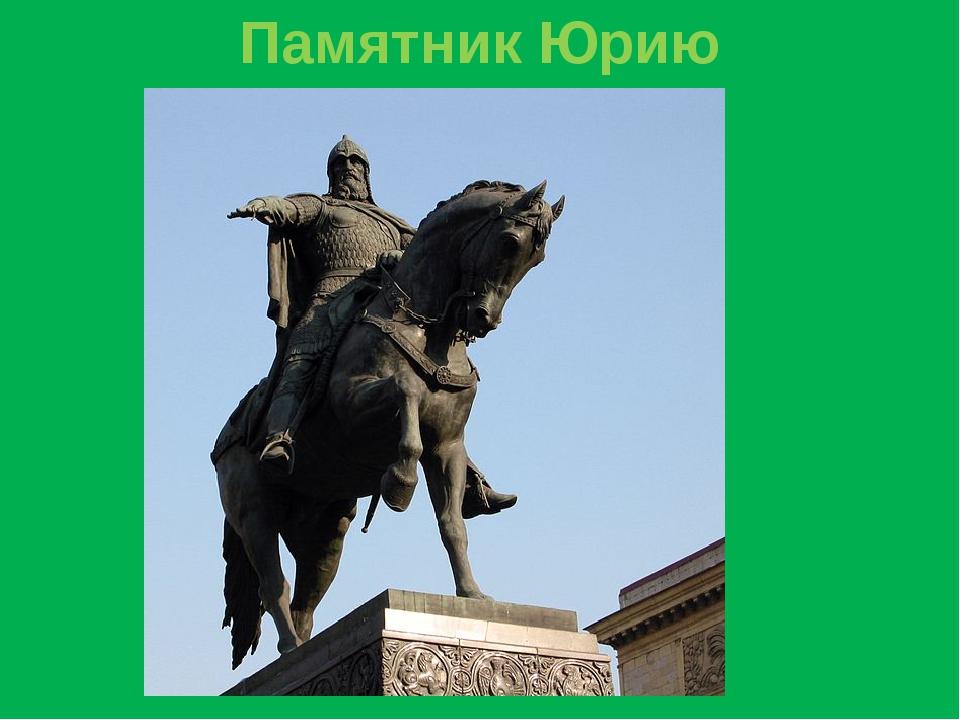 Памятник Юрию Долгорукому