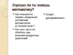 Хорошо ли ты знаешь математику? Как называется термин, введенный английским м