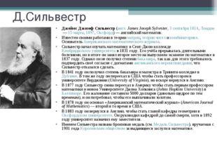 Д.Сильвестр Джеймс Джозеф Сильвестр(англ.James Joseph Sylvester,3 сентября