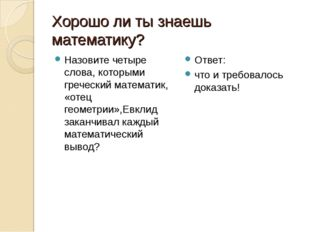 Хорошо ли ты знаешь математику? Назовите четыре слова, которыми греческий мат