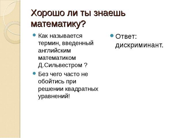 Хорошо ли ты знаешь математику? Как называется термин, введенный английским м...