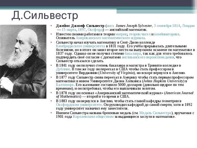 Д.Сильвестр Джеймс Джозеф Сильвестр(англ.James Joseph Sylvester,3 сентября...