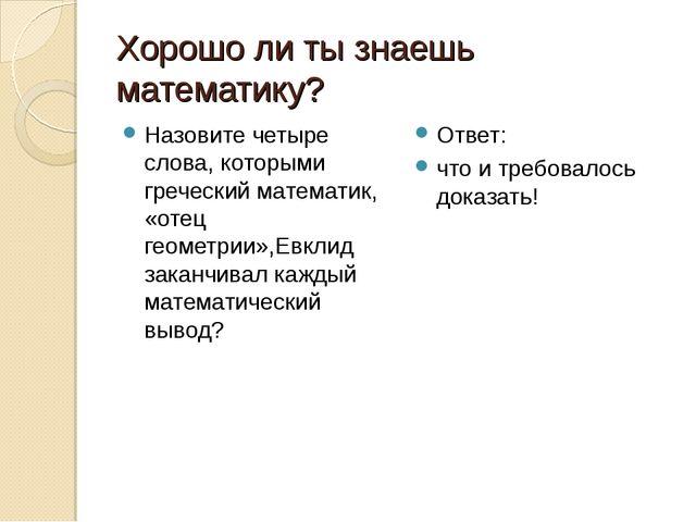 Хорошо ли ты знаешь математику? Назовите четыре слова, которыми греческий мат...