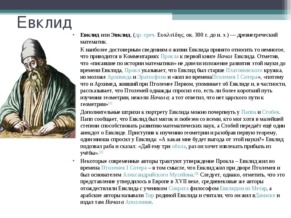 Евклид ЕвклидилиЭвклид, (др.-греч.Ευκλείδης, ок. 300 г. до н. э.) — древне...