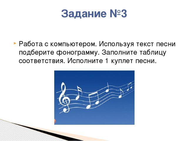 """Правильный ответ Песня №фонограммы «Катюша» 3 """"Священная война"""" 6 """"День побед..."""