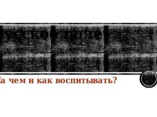 Русское поле На чем и как воспитывать?