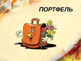 ПОРТФЕЛЬ