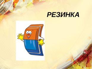 РЕЗИНКА