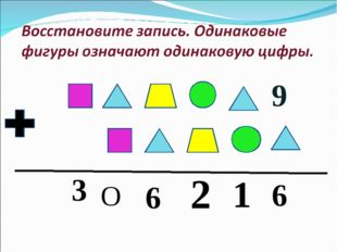 9 3 О 6 2 1 6