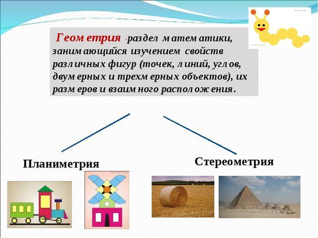 Геометрия -раздел математики, занимающийся изучением свойств различных фигур...