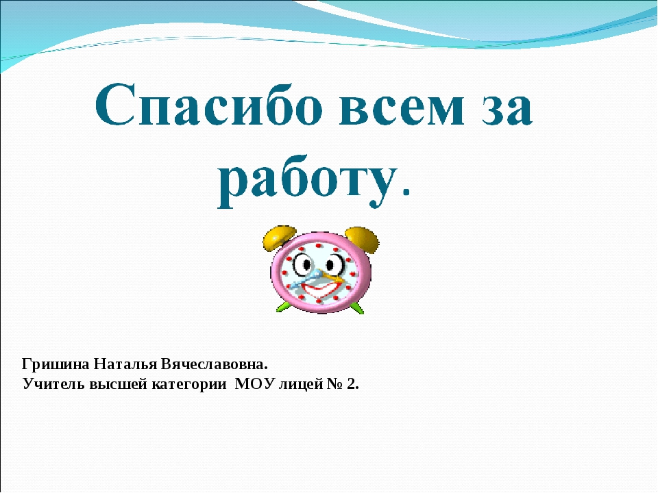 Гришина Наталья Вячеславовна. Учитель высшей категории МОУ лицей № 2.