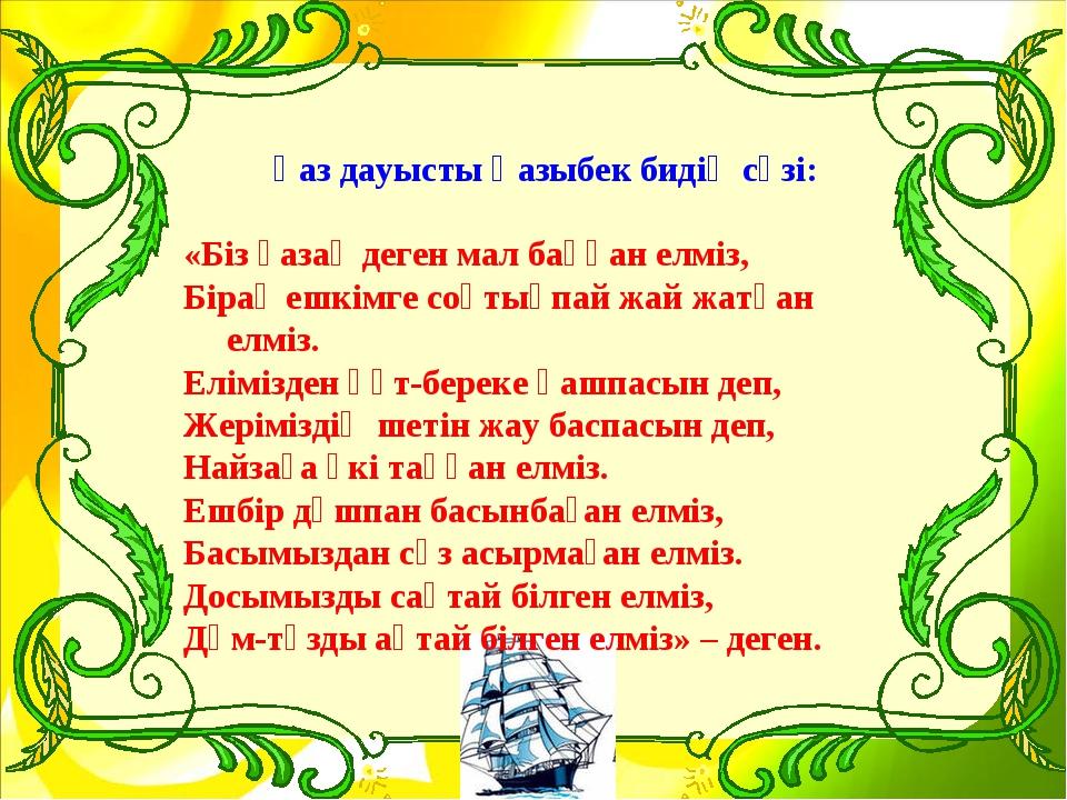 Қаз дауысты Қазыбек бидің сөзі: «Біз қазақ деген мал баққан елміз, Бірақ ешкі...